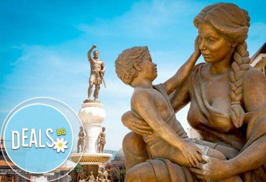 Двудневна есенна екскурзия на 21.11. до Скопие и Прищина! Една нощувка, транспорт и водач от Глобул Турс - Снимка 1