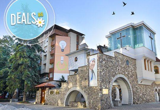 Двудневна есенна екскурзия на 21.11. до Скопие и Прищина! Една нощувка, транспорт и водач от Глобул Турс - Снимка 6
