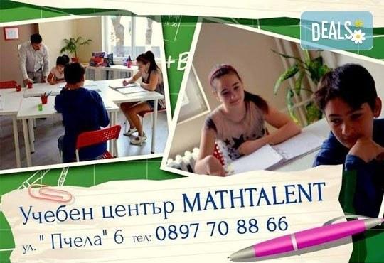 Математическа занималня за третокласници от УЦ Mathtalent! Подготовка по математика за кандидатстване след 4-ти клас и математически състезания! - Снимка 1