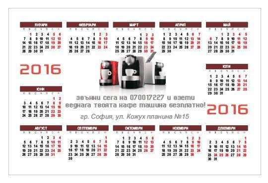 500 броя джобни календарчета с луксозен пълноцветен печат, по дизайн на клиента от Офис 2 - Снимка 2