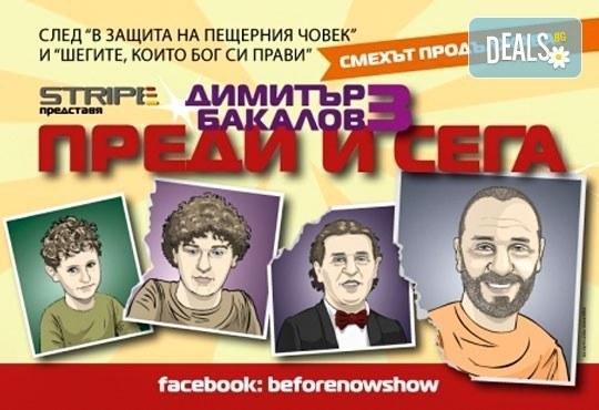 Гледайте новия спектакъл на Димитър Бакалов Преди и сега, 05.12. събота от 19ч, Театър Сълза и смях - билет за двама - Снимка 1