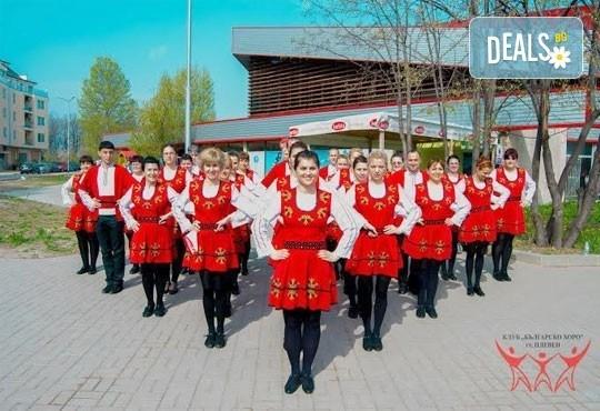 Карта за 2 или 4 посещения по народни танци за начинаещи във ФТК Българско хоро в ж.к Люлин! - Снимка 1