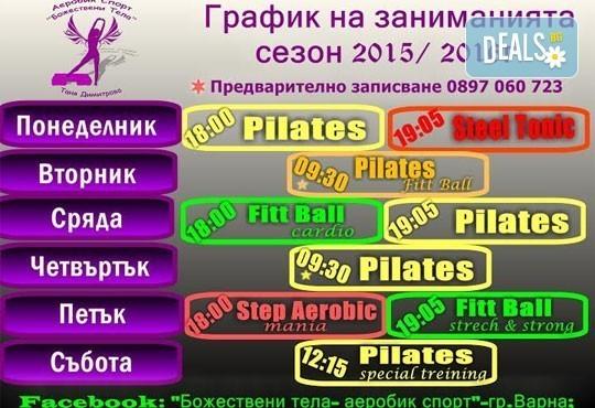 5 или 10 тренировки по избор - Pilates, Steel Tonic, Fitt Ball или Step Aerobic от Божествени тела-Аеробик спорт! - Снимка 2