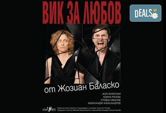 Гледайте Асен Блатечки и Койна Русева във Вик за любов, 20.12., от 19 ч., Открита сцена Сълза и смях - Снимка 1