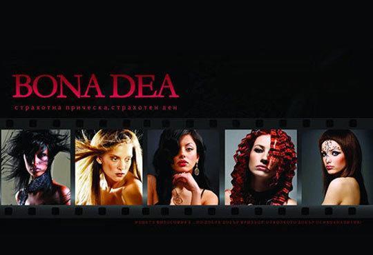 Антицелулитен масаж на ДВЕ зони по избор + криотерапия на третираните зони в Bona Dea Fashion Studio - Снимка 3