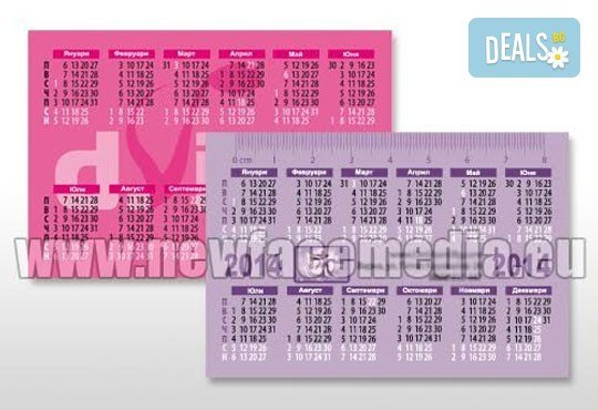 500 или 1 000 луксозни джобни календарчета за 2016 година с UV лак от New Face Media - Снимка 11