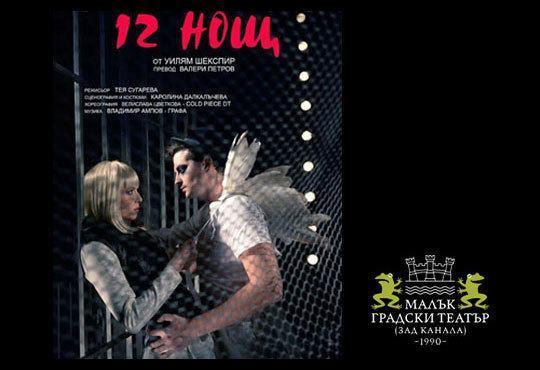 Романтика и съвременност! Дванайсета нощ от Уилям Шекспир, музика: Графа, 4-ти декември в МГТ Зад канала - Снимка 1