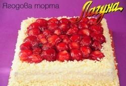 Торта по избор + свещички, надпис и кутия от Виенски салон Лагуна