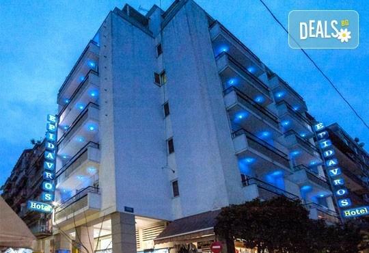 Шопинг и разходка в Атина през януари! 3 нощувки със закуски, Epidavros 2/3*, самолетен билет от Лале Тур - Снимка 5