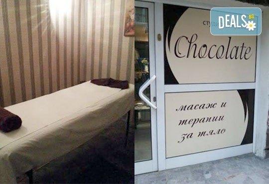 Шоколадова приказка! Шоколадов синхронен масаж за ДВАМА с какаов крем или шоколадово олио в Chocolate Studio - Снимка 6