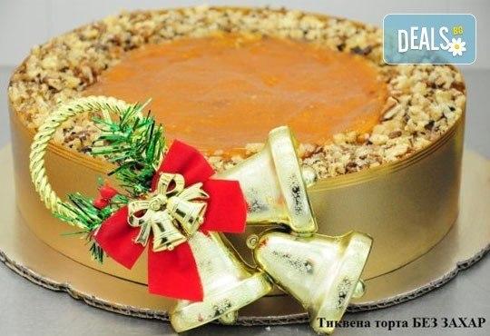 Торта без захар по избор - френска селска, морковена или тиквена от Виенски салон Лагуна! Предплати сега 1 лв. - Снимка 3