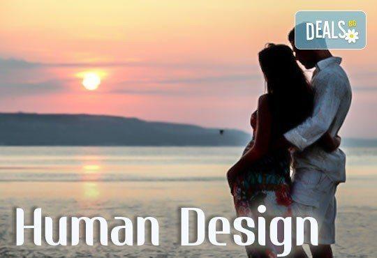 Опознайте себе си или партньора си с Human design анализ на името и асцендента плюс много бонуси от Human Design System! - Снимка 1