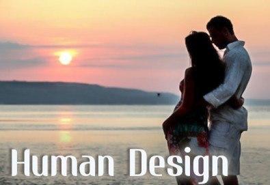 Опознайте себе си или партньора си с Human design анализ на името и асцендента плюс много бонуси от Human Design System!