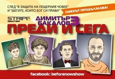 Гледайте новия спектакъл на Димитър Бакалов - Преди и сега на 24.01. от 19ч, Театър Сълза и смях - билет за двама!