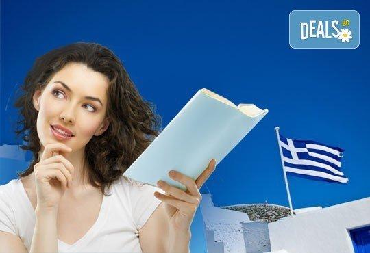 Харесвате ли Гърция? Запишете се на курс по гръцки език за начинаещи с продължителност 60 уч.ч. от Евролингвист! - Снимка 1