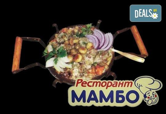 За двама! Сач от агнешко месо и печурки или традиционен сач с пилешко + салата по избор в Ресторант - механа Мамбо - Снимка 3