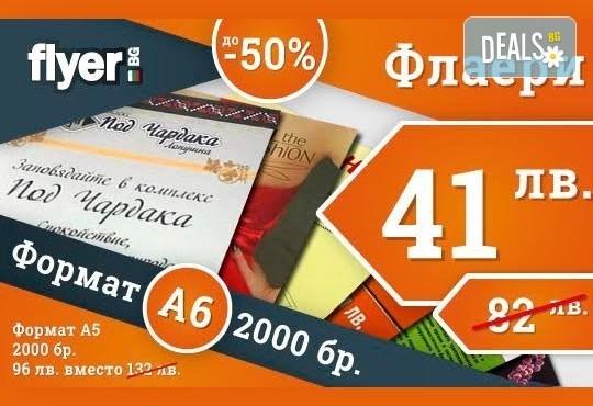 Доверете се на професионалистите! Печат на 2000 двустранни пълноцветни флаери с формат А5 или А6 от Флаер БГ! - Снимка 1