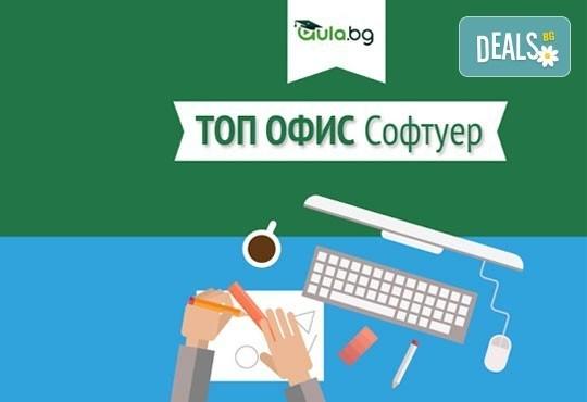 Онлайн курс Тайните на Excel за най-популярния софтуер на Microsoft и удостоверение за завършен курс от aula.bg! - Снимка 5