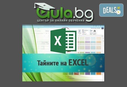 Онлайн курс Тайните на Excel за най-популярния софтуер на Microsoft и удостоверение за завършен курс от aula.bg! - Снимка 1