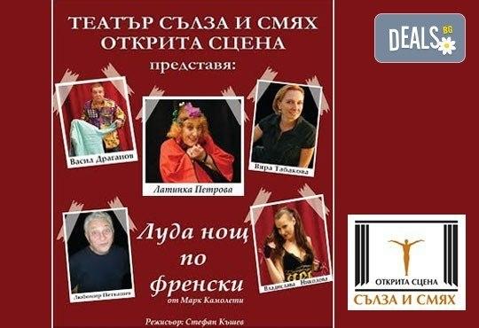 Гледайте щурата комедия Луда нощ по френски на 20.01. от 19 ч. в театър Сълза и смях, Открита сцена - Снимка 1