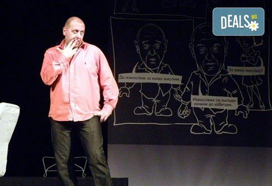 """Смях до сълзи! """"Шегите, които Бог си прави"""", 16.01., 19ч., Театър Открита сцена Сълза и смях, билет за двама! - Снимка 2"""