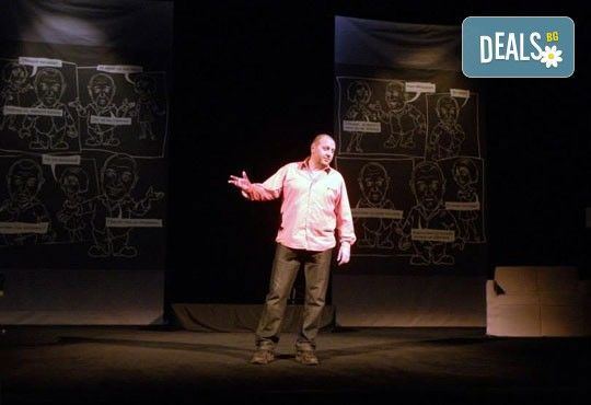 """Смях до сълзи! """"Шегите, които Бог си прави"""", 16.01., 19ч., Театър Открита сцена Сълза и смях, билет за двама! - Снимка 3"""