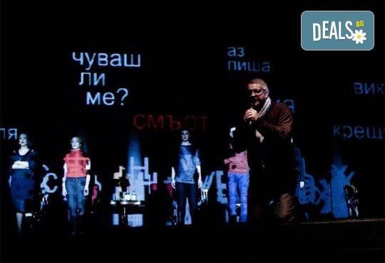Влади Люцканов и Койна Русева в Часът на вълците, Младежкия театър, Голяма сцена на 12.01., 19 ч. - Снимка 6