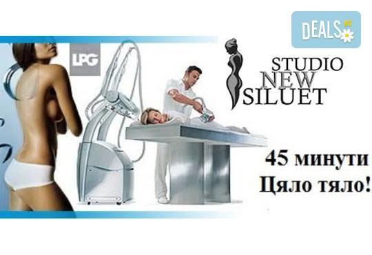 Сбогувайте се с целулита! Извайте силуета си с 1 или 6 процедури с LPG на цяло тяло в Studio New Siluet - Снимка 1