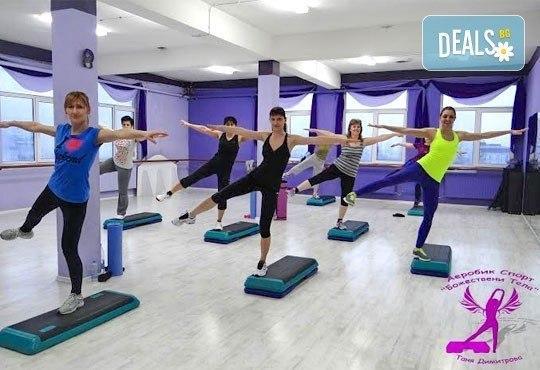 8 или 12 тренировки по избор - Pilates, Steel Tonic, Fitt Ball или Step Aerobic от Божествени тела - Аеробик спорт! - Снимка 3