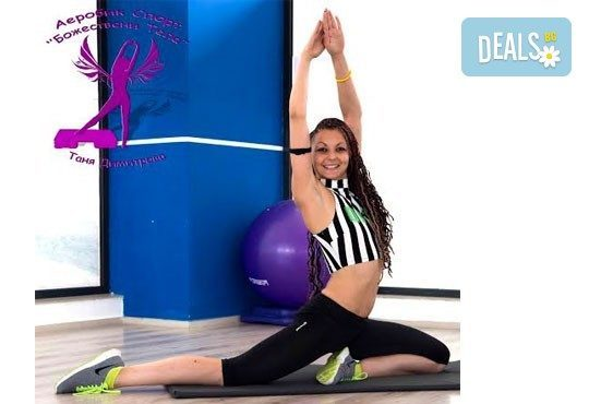 8 или 12 тренировки по избор - Pilates, Steel Tonic, Fitt Ball или Step Aerobic от Божествени тела - Аеробик спорт! - Снимка 5