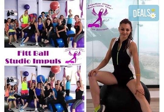 8 или 12 тренировки по избор - Pilates, Steel Tonic, Fitt Ball или Step Aerobic от Божествени тела - Аеробик спорт! - Снимка 6