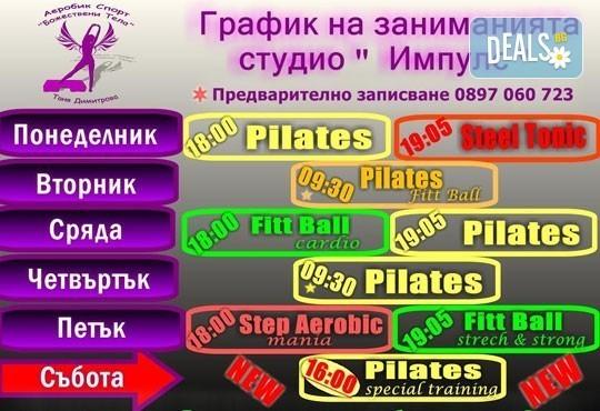 8 или 12 тренировки по избор - Pilates, Steel Tonic, Fitt Ball или Step Aerobic от Божествени тела - Аеробик спорт! - Снимка 4