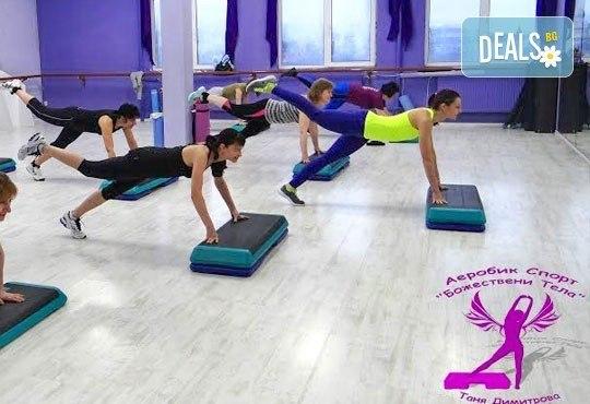 8 или 12 тренировки по избор - Pilates, Steel Tonic, Fitt Ball или Step Aerobic от Божествени тела - Аеробик спорт! - Снимка 2