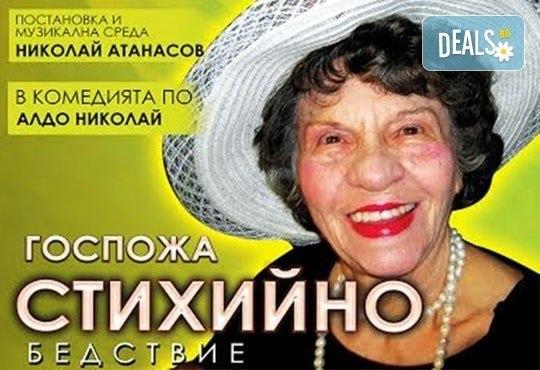"""Гледайте великолепната """"Госпожа Стихийно бедствие"""", на 30.01, от 19ч, Театър Открита сцена Сълза и смях - Снимка 1"""