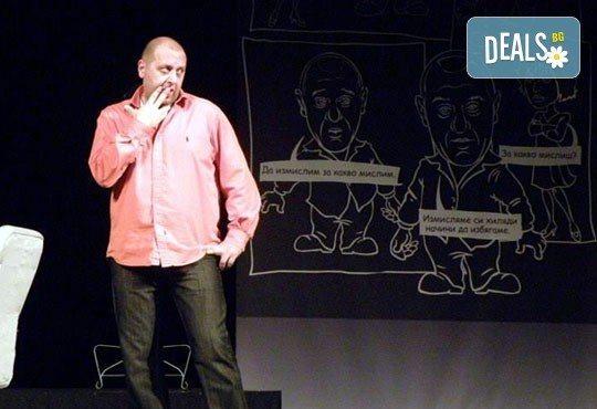 """Смях до сълзи! """"Шегите, които Бог си прави"""", 06.02. събота от 19ч, Театър Открита сцена Сълза и смях, билет за двама! - Снимка 2"""