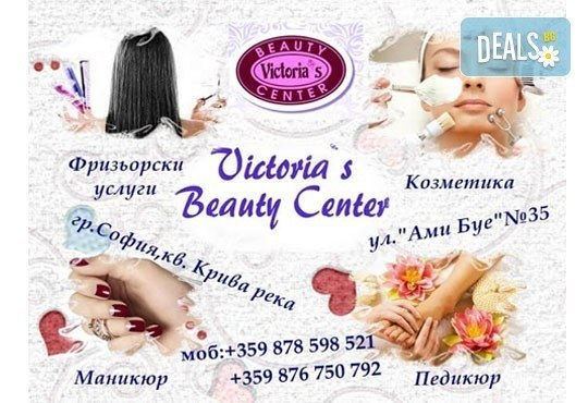 Класически или френски маникюр с гел лак Bluesky, 4 декорации и 1 безплатно сваляне в Victoria Beauty Center! - Снимка 6
