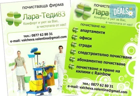 Рекламни материали за Вашата фирма! Вземете 500 или 1000 бр. едностранни/ двустранни флаери от Офис 2 - Снимка 1