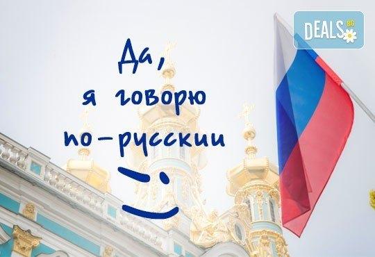 Започнете изучаването на нов език! Курс по руски, през февруари, ниво А1 с продължителност 60 учебни часа от учебен център Сити! - Снимка 2