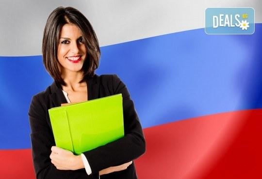 Започнете изучаването на нов език! Курс по руски, през февруари, ниво А1 с продължителност 60 учебни часа от учебен център Сити! - Снимка 1