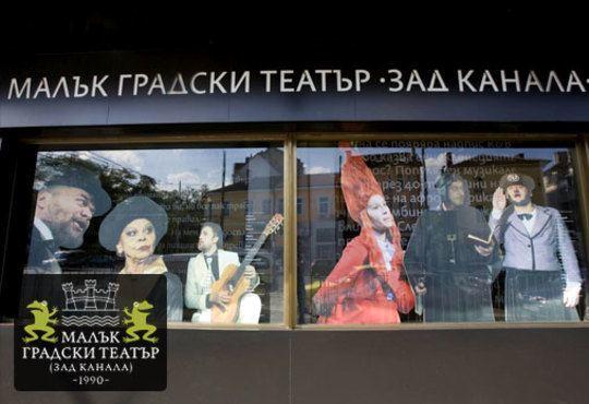 Комедия и пак комедия! Изкуството на комедията през погледа на Мариус Куркински на 04.02. (четвъртък) в МГТ Зад канала - Снимка 2