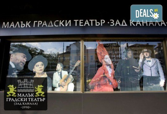На 20-ти февруари (събота): супер комедията Човекоядката с Христо Мутафчиев и още любими актьори в МГТ Зад Канала - Снимка 6