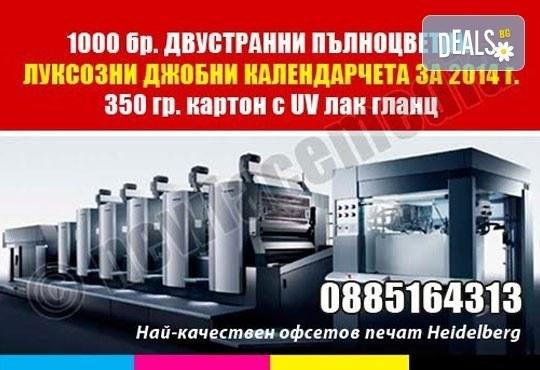 Ексклузивна цена! 1 000 визитки или джобни календарчета с UV лак, 350 гр., от New Face Media - Снимка 4