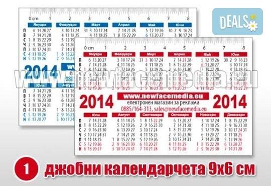Ексклузивна цена! 1 000 визитки или джобни календарчета с UV лак, 350 гр., от New Face Media - Снимка 8