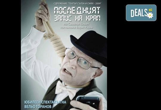 Гледайте Вельо Горанов в най-новия спектакъл на Театър ''Сълза и смях'' - ''Последния запис на Крап'', на 26.02. от 19ч. - Снимка 1