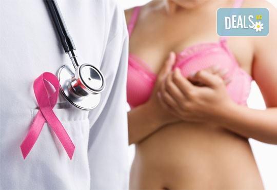 За да бъдете здрави! Медицински център Хармония Ви предлага профилактичен ехографски преглед на млечни жлези! - Снимка 1