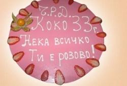 Шоколадова торта Шоко Парадайз с розов или с белгийски тъмен шоколад и ягоди от Сладкарница Орхидея - Снимка