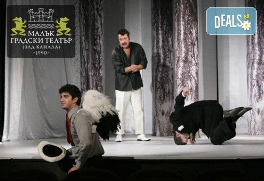 Комедията Балкански синдром от Станислав Стратиев на 12-ти февруари (петък) в МГТ Зад канала - Снимка 8