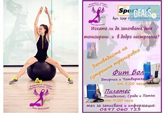 Влезте във форма с 8, 12, 16 или 24 сутрешни тренировки по пилатес или фит бол за един или двама души в зала At Sport Zone! - Снимка 6