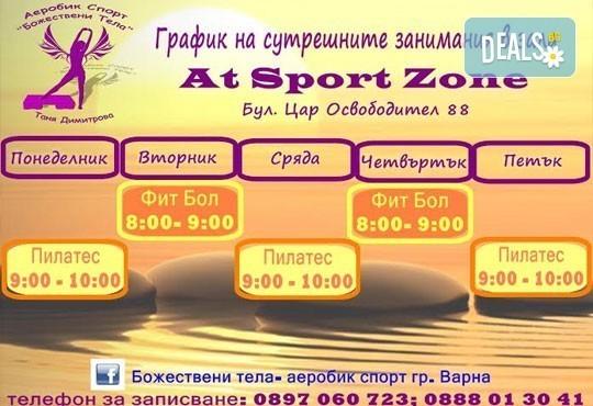 Влезте във форма с 8, 12, 16 или 24 сутрешни тренировки по пилатес или фит бол за един или двама души в зала At Sport Zone! - Снимка 7