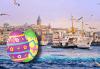 Великден в Истанбул, Турция с Глобус Турс! 3 нощувки със закуски в хотел 3*, транспорт, водач и включени пътни такси! - thumb 1